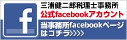 三浦章弘税理士事務所facebookページ